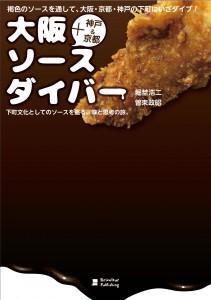 『大阪ソースダイバー』表紙