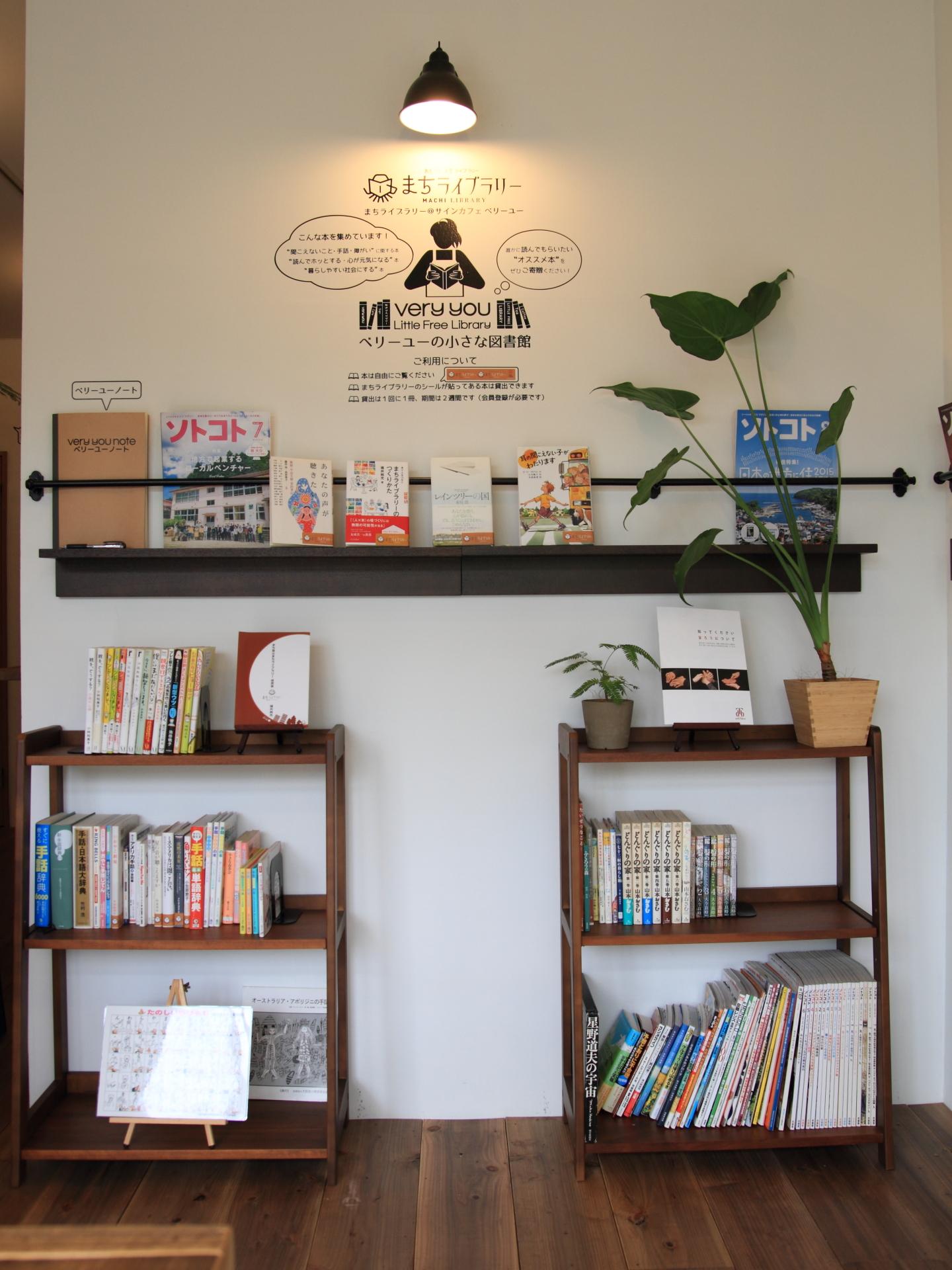 veryyou Library2