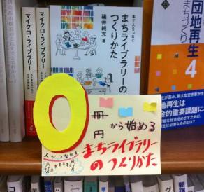 151225MJジュンク堂梅田店6階その2(神谷)