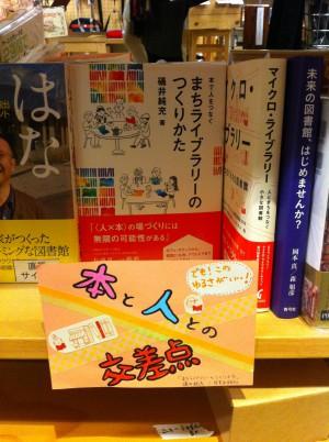 151225スタンダードブックストア茶屋町店(神谷)