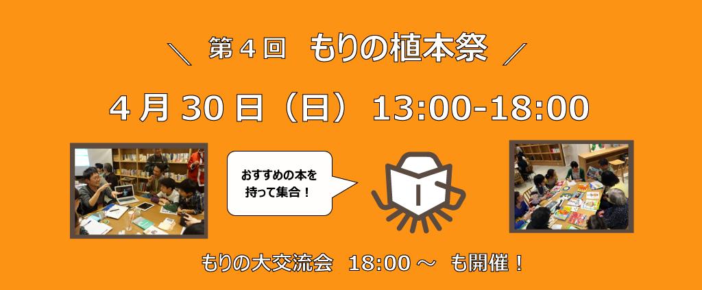 hp-banner4もり-1024x423