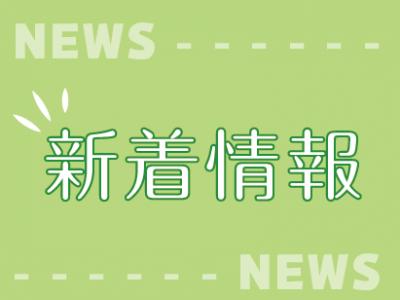 mls_web画像mini更新情報