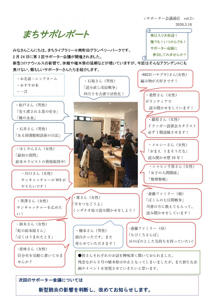 まちサポレポート2_page-0001
