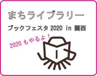 BF2020
