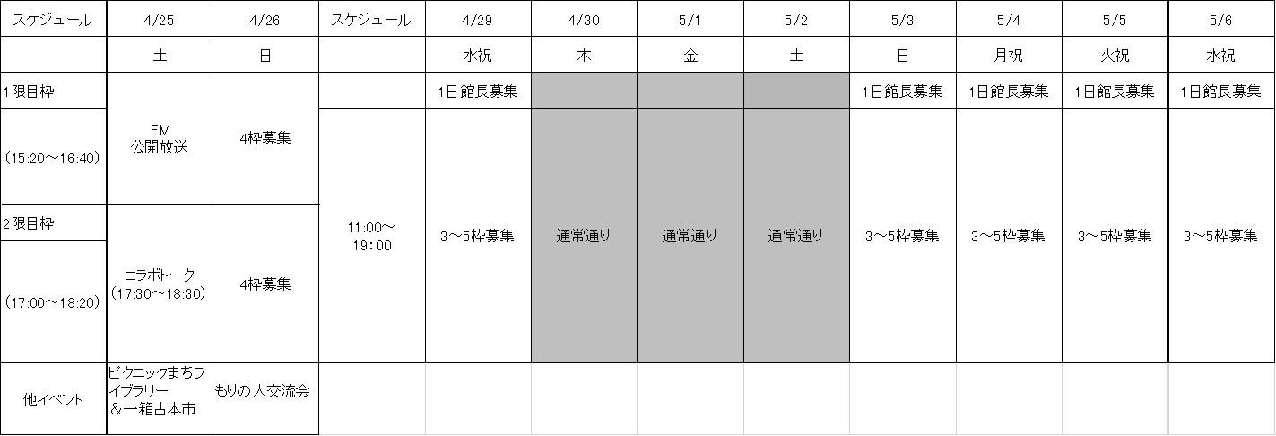 ブックフェスタ2020もりのみやイベントスケジュール④